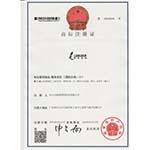 荣誉证书-商标证书
